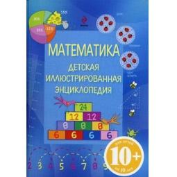 Купить Математика. Детская иллюстрированная энциклопедия
