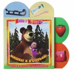 фото Маша и Медведь. Мишка! И я с тобой!