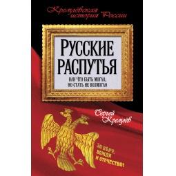 Купить Русские распутья или Что быть могло, но стать не возмогло