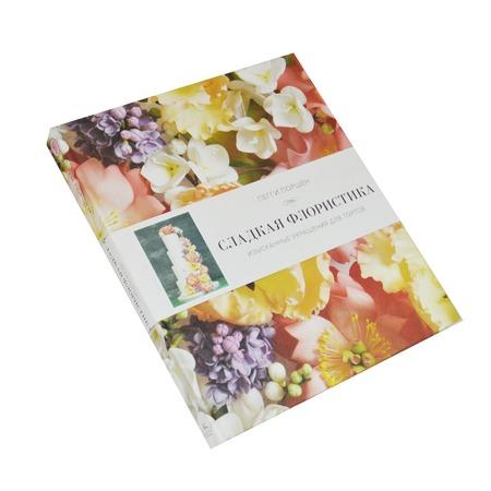 Купить Сладкая флористика. Изысканные украшения для тортов