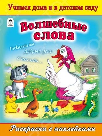 Волшебные слова (+ наклейки)Раскраски с играми и заданиями<br>Вашему вниманию представлена раскраска с наклейками и различными заданиями, которые помогут развить умственные способности вашего малыша. Для чтения взрослыми детям.<br>