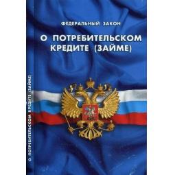 Купить Федеральный закон Российской Федерации «О потребительском кредите (займе)»