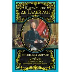 Купить Жизнь без морали. Мемуары дипломата