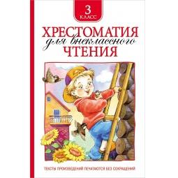 Купить Хрестоматия для внеклассного чтения. 3 класс