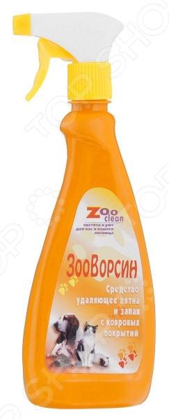 Спрей ликвидатор запаха и пятен с ковровых покрытий Zoo Clean универсальный спрей моющий для дезинфекции и ликвидации запахов zoo clean зоосан