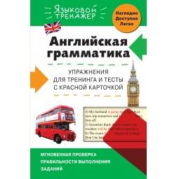 Купить Английская грамматика. Упражнения для тренинга и тесты с красной карточкой