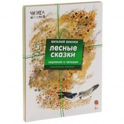 фото Лесные сказки (комплект из 4 книг)
