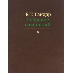 фото Собрание сочинений. В 15 томах. Том 9