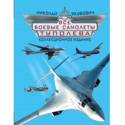 Купить Все боевые самолеты Туполева. Коллекционное издание