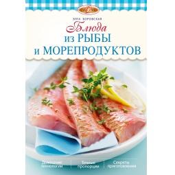 Купить Блюда из рыбы и морепродуктов