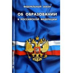 фото Федеральный закон «Об образовании в Российской Федерации»