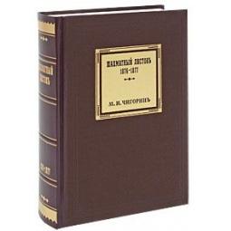 фото Шахматный листок 1876-1877