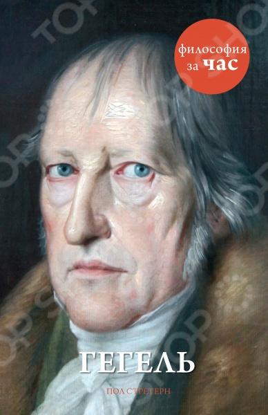 Георг Вильгельм Фридрих Гегель 1770 1831 последний крупный представитель немецкого идеализма, создавший всеобъемлющую систему философии, какой, по словам Энгельса, еще не было с тех пор, как люди мыслят. Система эта базируется на утверждении все разумное действительно и все действительное разумно . В его наследии много противоречивого Гегель выступает как критик и как защитник религии, как государственник и как мыслитель свободы , однако общепризнан тот факт, что из всех немецких философов он оказал самое большое влияние на ход мировой истории.