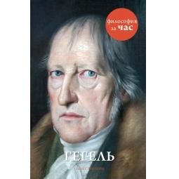 Купить Гегель