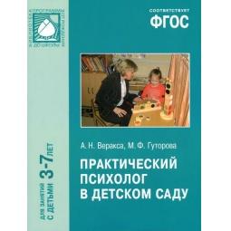 Купить Практический психолог в детском саду