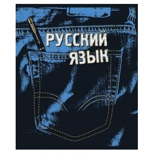 Купить Тетрадь Erich Krause «Джинс. Русский язык»