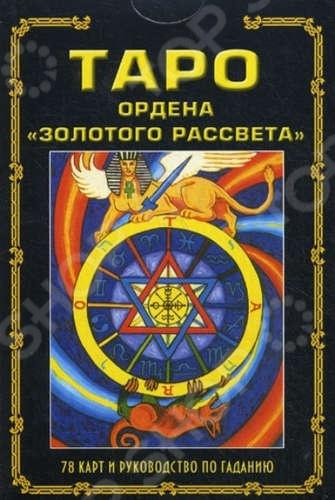 Таро ордена Золотой Рассвет воплощает магические традиции Запада. Оно объединяет эзотерические символы герметического ордена Золотой Рассвет , астрологию и каббалу с традиционными изображениями Таро и прекрасно подходит для медитации, предсказаний и проведения ритуалов.