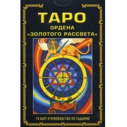 """фото Таро ордена""""Золотого рассвета"""" (+ 78 карт)"""