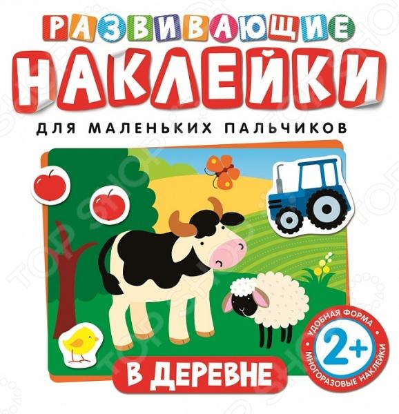 Книжки с наклейками для малышей Росмэн 978-5-353-07383-3 В деревне. Развивающие наклейки