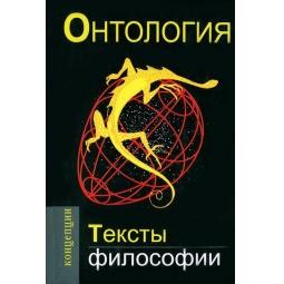 фото Онтология. Тесты философии