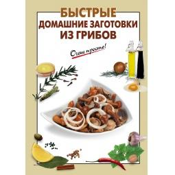 Купить Быстрые домашние заготовки из грибов