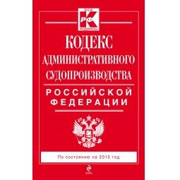 Купить Кодекс административного судопроизводства РФ: по состоянию на 2015 год