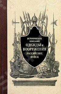 Первая часть многотомного труда, составленного по повелению Николая I, включает в себя описания народной одежды, вооружения и одежды войск, а также знамен, артиллерии и знаков отличия с 862 по 1700 г.