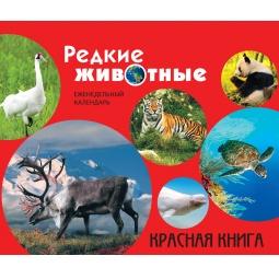 Купить Редкие животные. Красная книга