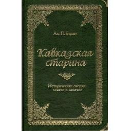 Купить Кавказская старина