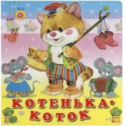 фото Котенька-коток