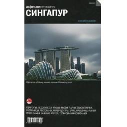 Купить Сингапур. Путеводитель