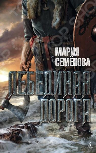 Лебединая дорогаРусское фэнтези<br>Мария Семёнова, автор знаменитого романа Волкодав , всегда пишет о сильных людях. В морском абордажном бою и на стенах пылающего города, в снежных горах и чёрной непроходимой чаще, в темнице и небесном чертоге её герои до конца стоят за правду, идут на смерть, защищая друзей, и побеждают зло силой добра. Викингам, чьи корабли идут по Лебединой дороге, нечего терять, они оставили прошлое позади, их не пугают великие опасности и кровавые битвы, ибо павшие в сражениях воссядут в Вальхалле, Чертоге Одина, а выжившие покроют себя славой. Драконьи корабли уходят в чужие земли, где правят не Асы и Ваны людей Севера, а славянские Даждьбог и Ярила. Все дальше и дальше ведёт дружину Лебединая дорога...<br>