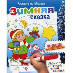 Купить Зимняя сказка (+ наклейки)