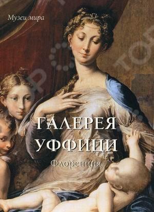 Собрание живописи Галереи Уффици возникло на основе коллекции искусства, принадлежащей флорентийскому герцогскому дому Медичи. Книга даст широкому кругу читателей представление об истории европейского изобразительного искусства.