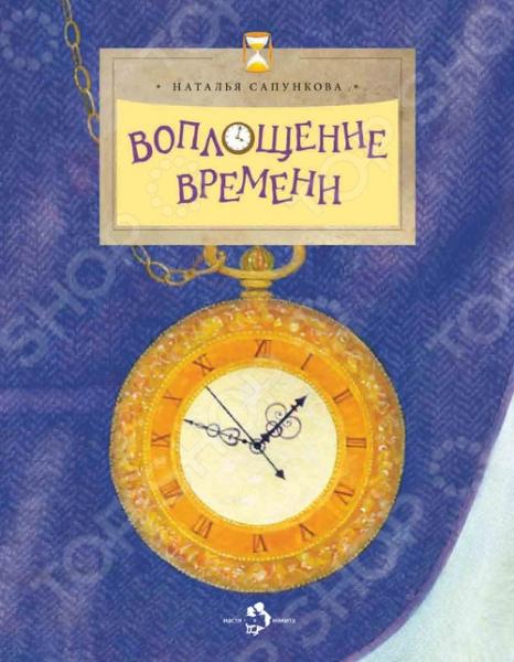 В этой книжке читателю открывается история часов с самых древних времен до наших дней. Здесь рассказано и на многочисленных иллюстрациях показано, как измерялось время в Древнем Египте и в Китае, что такое солнечные, водяные, песочные и огненные часы, когда появились первые часовые механизмы. И еще мы увидим, какими часами пользовались европейцы и наши соотечественники в XIX XX столетиях и как изменились часы сегодня. И, конечно же, в книжке нашлось место для знакомых всем часиков с кукушкой, ставших для многих из нас воплощением времени.