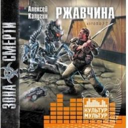 Купить Ржавчина (аудиокнига)