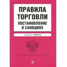 фото Правила торговли. Постановление о санкциях. По состоянию на 2016 год