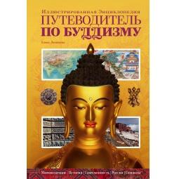 Купить Путеводитель по буддизму. Иллюстрированная Энциклопедия