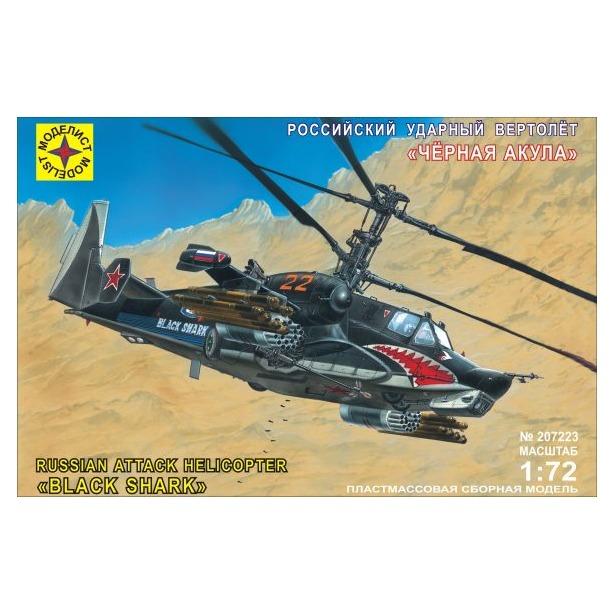 фото Сборная модель вертолета Моделист «Черная акула»