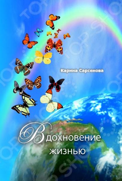 Вдохновение жизньюСовременная российская поэзия (с 1991)<br>Новый поэтический сборник Карины Сарсеновой наполнен удивительной творческой силой, которой подвластны не только стихии эмоций, но и мир природы и тайники человеческой души. Как и сборники Навстречу и Песня сердца , а также аудиокнигу Радуга любви , их отличает подлинный талант, позволяющий создавать замечательную, чарующую мелодию, пленяющую разум и чувства, звучащую пронзительно и нежно в каждой строке. И это совсем не случайно. А музыка во мне звучит всегда - признается автор. Это - музыка любви. Она покоряет и завлекает, и оценить ее могут настоящие знатоки и любители Прекрасного.<br>