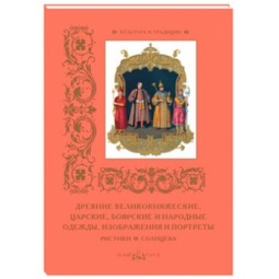 фото Древние великокняжеские, царские, боярские и народные одежды, изображения и портреты. Рисунки Ф. Солнцева