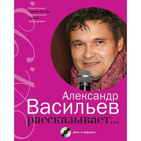 Купить Александр Васильев рассказывает... (+CD)