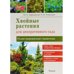 фото Хвойные растения для декоративного сада. Иллюстрированный справочник