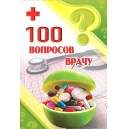 фото 100 вопросов врачу