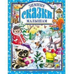фото Зимние сказки малышам