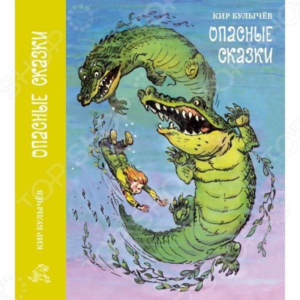 Детская фантастика и фэнтези ИД Мещерякова 978-5-91045-712-0 Опасные сказки