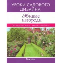 Купить Живые изгороди. Уроки садового дизайна