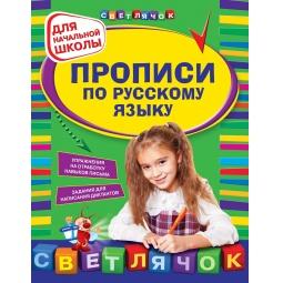 Купить Прописи по русскому языку. Для начальной школы