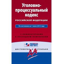 фото Уголовно-процессуальный кодекс Российской Федерации. По состоянию на 1 июля 2015 года. С комментариями к последним изменениям