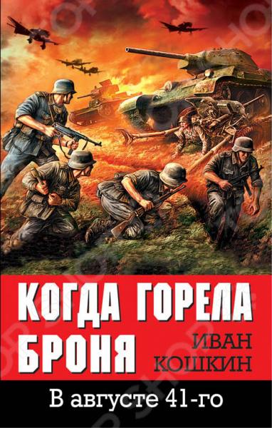 Когда горела броняВоенно-приключенческая проза<br>Август 1941 года. Разгромленная в приграничных боях Красная Армия откатывается на восток. Пытаясь восстановить положение, советское командование наносит контрудары по прорвавшимся немецким войскам. Эти отчаянные, плохо подготовленные атаки редко достигали поставленной цели враг был слишком опытен и силен. Но дивизии, сгоревшие летом 41-го в огне самоубийственных контрнаступлений, выиграли для страны самое главное, самое дорогое на войне время... Эта горькая и светлая повесть о мужестве обреченных. О тех, кто стоял насмерть, не думая о славе и наградах. Кто погибал, но не сдавался. Кто сражался за Родину и спас ее ценой собственной жизни.<br>